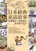 日本經典童話故事:宮澤賢治、新美南吉名作選【日中對照】