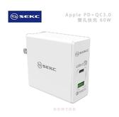 光華商場。包你個頭【SEKC】Apple 蘋果 PD+QC3.0雙孔快充 60W MFI原廠認證 高速充電組 另有30W