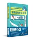 第一次看奧運就上手!運動觀賽全攻略:一冊掌握60種國際賽事規則與看點,輕鬆成為...