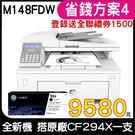 【搭CF294X一支 登錄送禮卷$1500】HP LaserJet Pro MFP M148fdw 無線黑白雷射雙面傳真事務機