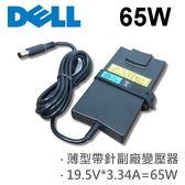 DELL 高品質 65W 新款超薄 變壓器 LATITUDE-D600-NAC-80 LATITUDE-D830-NAC-80 M582J M585J MK911 N2765 N2768