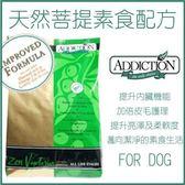 *KING WANG*【免運】澳洲Addiction《WDJ推薦禪-菩提素食》3磅