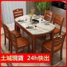 土城現貨 伸縮餐桌 大理石餐桌椅組合長方形小戶型伸縮折疊純全實木城市家用飯桌 JD