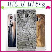 HTC U Ultra 5.7吋 木紋系列手機殼 磨砂保護套 PC硬殼手機套 自然系背蓋 超薄保護殼 仿木紋後蓋