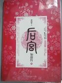 【書寶二手書T2/一般小說_QDC】後宮·如懿傳.3_流瀲紫