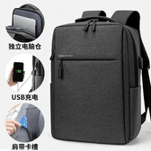 背包男士雙肩包大容量旅行包時尚潮流電腦包初高中學生書包輕商務