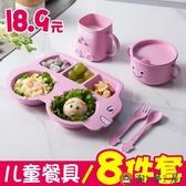 兒童餐具8件套餐盤防摔幼兒園小孩寶寶吃飯碗盤【淘夢屋】