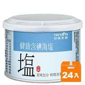 台塩 健康含碘海塩 300g (24入)/箱