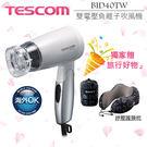 【獨家贈旅行好物】TESCOM BID40TW  BID40 雙電壓負離子大風量吹風機 國際電壓 輕巧型 公司貨