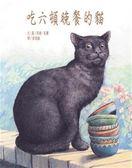 (二手書)吃六頓晚餐的貓