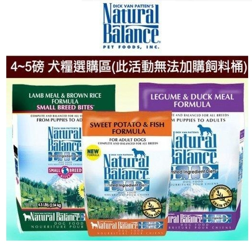 ◆MIX米克斯◆NB.4~5磅天然犬糧全系列,超低特惠價900元