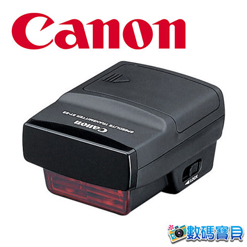 CANON ST-E2 無線閃燈遙控/觸發器(STE2)