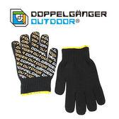 日本 DOPPELGANGER 鐵沙掌耐高溫手套(黑) GL1-227 露營│戶外