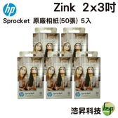 【優惠組合 五入】HP Sprocket Zink 2x3吋 50張 原廠相片紙