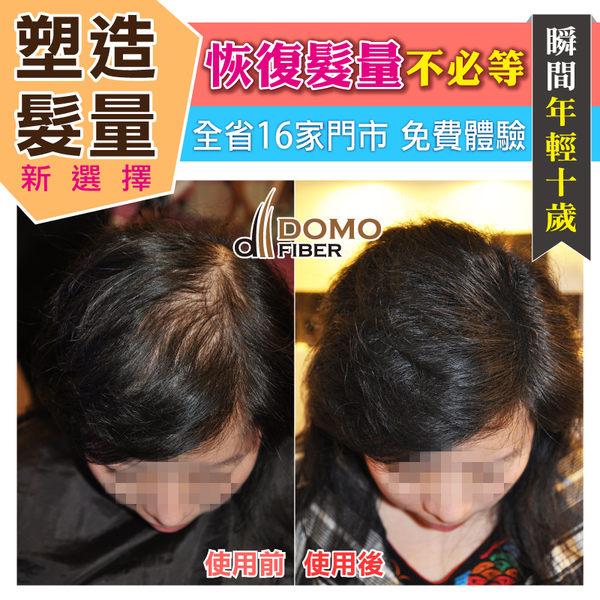 ►抗禿專家 ►不再遮掩微禿部位 輕灑立即塑造豐髮(五色) 可使用2個月【Domo Fiber炫豐髮粉 22g 】