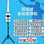 羽毛球自動發球機家用單人練習器簡易便攜式發球訓練器兒童乒乓球 【Ifashion】