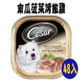 Cesar 西莎餐盒 南瓜菠菜烤嫩雞口味 100g X 48入