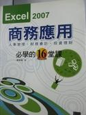 【書寶二手書T6/電腦_XDU】Excel 2007商務應用必學的16堂課_潘俊毓_附光碟
