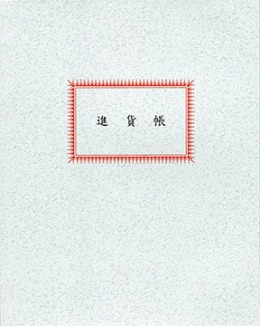 《享亮商城》0506 50頁進貨帳   美加美