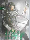 【書寶二手書T7/一般小說_IPW】1/2王子新02-虛擬現實大混戰_禦我