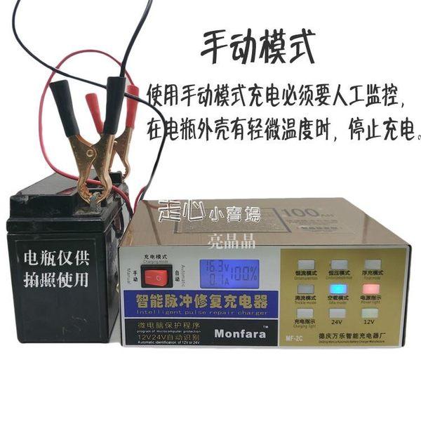 萬樂汽車電瓶充電器通用智慧12伏24V蓄電池純銅芯沖電器 YYP 走心小賣場