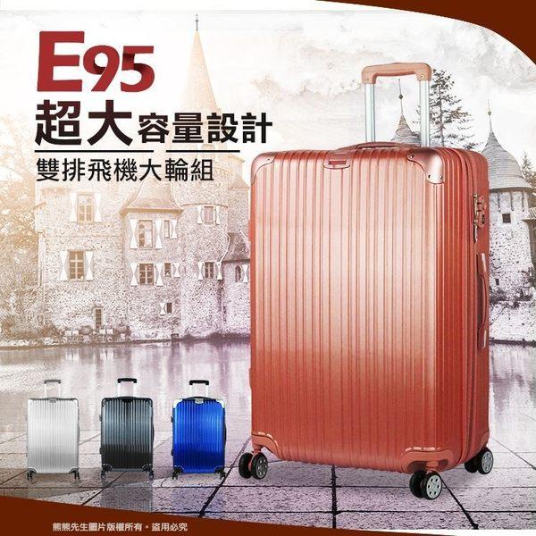 《熊熊先生》可擴充旅行箱 20吋霧面防刮拉桿箱 E95 雙排大輪組行李箱 TSA海關密碼鎖