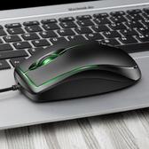 滑鼠有線鼠標USB 接口戴爾聯想華碩筆記本臺式電腦發光家用商務辦公用【 免運】