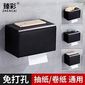 衛生間廁所紙巾盒置物架免打孔洗手間手紙抽紙卷紙廁紙盒【白嶼家居】