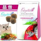 【培菓平價寵物網】晶燉 Kington《...