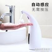 全自動智能感應洗手液器皂液器衛生間浴室家用兒童電動泡沫抑菌 名購居家
