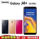 Samsung Galaxy J4+ / J4 PLUS 贈側翻皮套+9H玻璃貼 6吋 3G/32G 智慧型手機 24期0利率 免運費