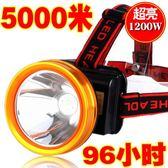 1200W頭燈強光充電超亮釣魚夜釣燈捕魚防水戶外led礦燈頭戴式頭燈「摩登大道」