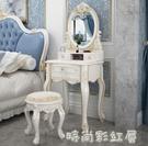 歐式梳妝台桌臥室化妝櫃現代簡約公主奢華化妝桌小戶型網紅ins風MBS「時尚彩紅屋」