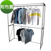 【頂堅】特大型寬160公分-鋼管(雙桿)吊衣架/吊衣櫥-附布套多色可選深藍色(窗簾式)