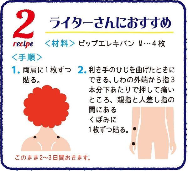 日本最新 易利氣 磁力貼 磁力MAX200 24入 磁力加強版 190新款【小福部屋】