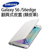 Galaxy S6/s6 edge  原廠翻頁式皮套(類皮革)【震翰數位】【藍/白/金/黑/橘/綠】