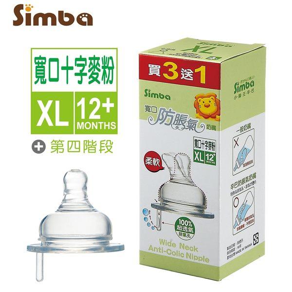 小獅王辛巴-防脹氣寬口十字孔奶嘴4入XL號(12M以上)-麥粉適用 大樹