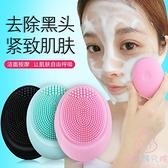 硅膠防水洗臉刷清潔毛孔去黑頭油膩儀家用潔面刷【少女顏究院】