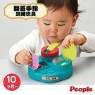 【People】日本 翻蓋手指訓練玩具 (10m+)