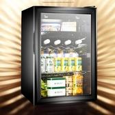 JC-80冰吧家用小型 客廳單門迷你冷藏櫃紅酒櫃小冰箱WD 至簡元素