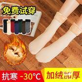 短襪 秋冬季雪地襪加絨加厚女神器漏露腳踝棉襪中筒光腿神器肉色(3雙) 雙12