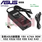 全新ASUS變壓器 19V 4.74A 90W K52 K52d K53 K55 K42 K43 N53sv
