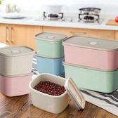 ♚MY COLOR♚小麥真空閥密封盒(950ML) 便當 食品 零食 雜糧 五穀 乾糧 廚房 保鮮 收納【N163】
