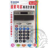 【樂悠悠生活館】E-MORE 國考商用12位太陽能計算機 (JS-200GTK)