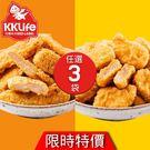 (時時樂)【KK Life-紅龍免運組】炸物派對3袋組 (雞塊/雞球/雞柳條)