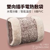 東龍 雙向插手電暖袋/電熱敷袋/電暖器 TL-1901
