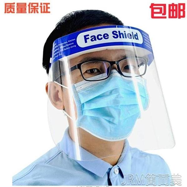 防護面罩疫情外出防飛沫面具兒童成人雙面防霧高清臉罩護臉隔離罩 快速出貨