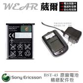 BST-43 原廠電池【配件包】J20 Yari U100 J10 J108i Mix Walkman WT13i TXT Pro CK15i