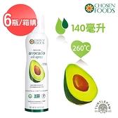 即期【Chosen Foods】噴霧式酪梨油6瓶組 (140毫升*6瓶) 效期2021/08/31