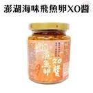 金德恩 台灣製造 菊之鱻澎湖海味飛魚卵XO醬1罐280g/開胃/拌麵/拌飯/料理